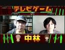テレビゲームの中林 135号店 ザ・ナイトメア・オブ・ドルア...