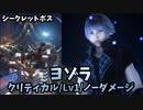 【キングダムハーツ3 Re Mind】「ヨゾラ」戦【クリティカルモード/Lv1/ノーダメージ】
