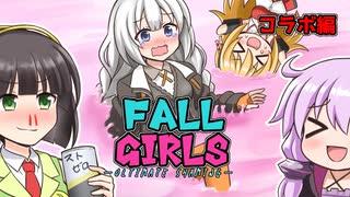 FALL GIRLS! 特別編 [FALL GUYS]