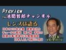 「Preview The 池間哲郎チャンネル  「日本の100年企業 建築会社とチュークの高校 深い絆 学校の再建工事(億単位)を無償援助 日本人として誇りに思う」AJER2020.9.23(5)