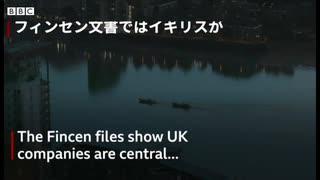 イギリスは資金洗浄の「中心地」 米フィ