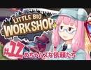 【LITTLE BIG WORKSHOP】200日で成し遂げる、町工場長茜ちゃん#12
