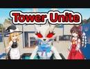 闇物語#3 Tower Unite#2[ゆっくり実況]