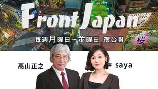 【Front Japan 桜】中国は遠い他人だ / 不