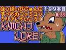 【ナイト・ロアー】発売日順に全てのファミコンクリアしていこう!!【じゅんくりNo199_3】