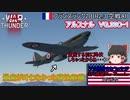 【ゆっくり実況】アメ機好きなうp主が行く惑星War Thunder Part20【War Thunder】(空AB)
