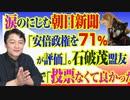 #789 涙のにじむ朝日新聞「安倍政権を71%が評価」。石破茂盟友の地元で「投票なくて良かった」の声|みやわきチャンネル(仮)#929Restart789