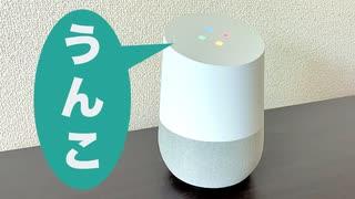 Google Homeに「うんこ」と言わせることに