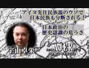 『アイヌ人先住民族説のウソで日本民族も分断される!日本政治の歴史認識の危うさ(前半)』宇山卓栄  AJER2020.9.25(1)