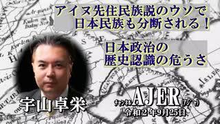 『アイヌ人先住民族説のウソで日本民族も