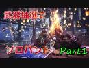 【MHWI】武器を抽選で決めてソロ狩りをする!Part1