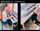【エレクトーン】竈門炭治郎のうた エレクトーンで弾いてみた!