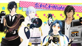 【MMD刀剣乱舞】忘れられNight【伊達組】
