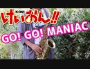 アルトサックスで「GO! GO! MANIAC」(けいおん!!)を吹いてみた