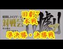 旧劇7~格闘レトロゲーム対戦会~ part7 本戦A