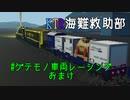【Stormworks】KTR海難救助部 part13.5【Voiceroid実況】