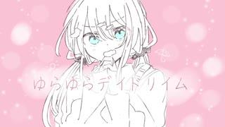 ゆらゆらデイドリイム / 初音ミク【雨ヤ鳥】