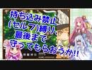 【VOICEROID実況】琴葉姉妹が行く6つのキノコ狩りPartExtra3(終)