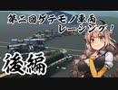 【Stormworks】第二回ゲテモノ車両レーシング!後編【VOICERO...