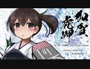 【加賀改二記念】加賀虎岬(Kagatoramisaki)【加賀岬】