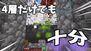 [Minecraft]天空トラップタワーはこんなん