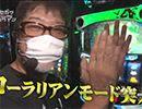 ハセガワヤングマン #57【無料サンプル】