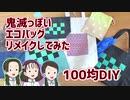 簡単!縫わない【100均DIY】鬼滅っぽいエコバッグリメイクし...