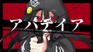 ど~ぱみん -「アパテイア」feat.初音ミク
