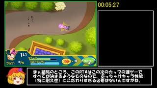 【RTA】ディズニー・カーレースRTA 8分16秒