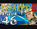 【3DS】セブンスドラゴンⅢ 初見実況プレイ Part46【直撮り】