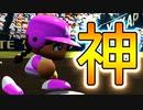 【パワプロ2020】#44 神様・仏様・ブストス様!!【ゆっくり...