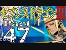 【3DS】セブンスドラゴンⅢ 初見実況プレイ Part47【直撮り】