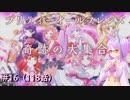 【実況】キラッとプリ☆チャンをふわっと実況 第16話(118話)【反応】