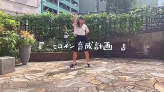 【真夏】ヒロイン育成計画/HoneyWorks 踊