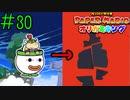 【実況】その切られ方バイオハザードで見たことある《ペーパーマリオ オリガミキング》 Part30