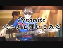 BTS「Dynamite」をベースで弾いてみた