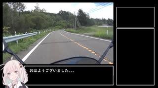 【VOICEROID車載】北海道周遊録 part1 珍○