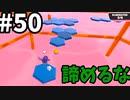 【ゆっくり実況】「アプデ後」Fall guys 風雲た〇し城なバトルロイヤルゲー Part50
