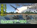 【War Thunder海軍】こっちの海戦の時間だ Part165【ゆっくり実況・イタリア海軍】
