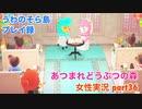 □■まったりあつ森実況録 part36【R・パーカーズ編】