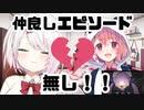 【悲報】さくゆい、仲良しエピソード無し!