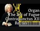 【J.S.バッハ】フーガの技法 - コントラプンクトゥスXII - Rectus - Organ Ver.【12/The Art of Fugue/Kunst der Fuge/Bach】
