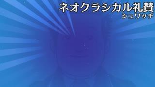 【NEUTRINO】ネオクラシカル礼賛【Orpheus】