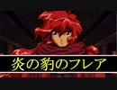 エクソダスギルティーWINGを字幕プレイング 07
