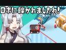 【GoodJob!】道徳が死んでないタコ姉の職場物語 #17【東北姉妹実況】