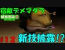 【ピクミン2】リベンジ!デメマダラ!【実況プレイ】12日目