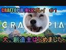 【クラフトピア実況プレイ】犬です。創造主はじめました。【CRAFTPIA】