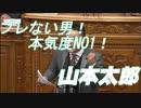 ブレない男!本気度NO1! 山本太郎