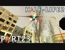 【ビビりでも世界を変えたい!】▼Half-Life2▼を怖がり実況【Part23】