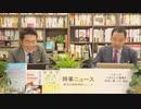 奥山真司の「アメ通LIVE!」 (20200922)